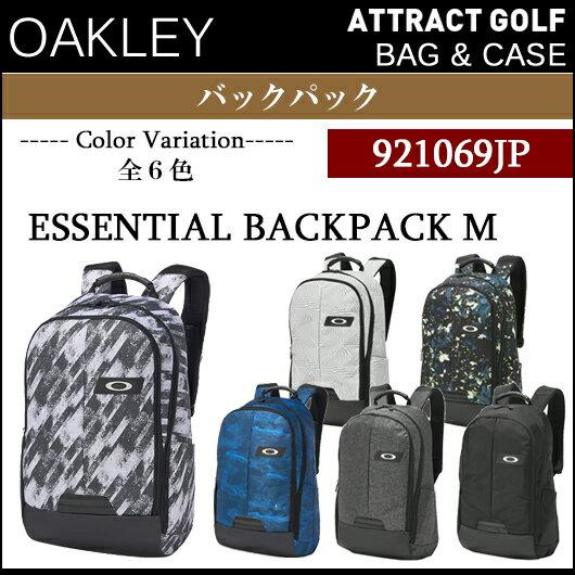 【新品】【2017年モデル】【人気商品】オークリー ESSENTIAL BACKPACK Mバックパック 品番:921069JP[OAKLEY/17SS/BACKPACK]