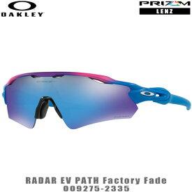 オークリー サングラス RADAR EV PATH Factory Fade 品番:OO9275-2335#OAKLEY/レーダーEVパス#PRIZM/プリズムレンズ