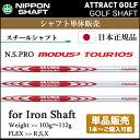 【新品】【シャフト単品販売】【パーツ】日本シャフト N.S.PRO MODUS3 TOUR105[NSプロモーダス3ツアー105]