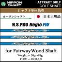 【新品】【シャフト単品販売】【パーツ】日本シャフト N.S.PRO Regio FWフェアウェイウッド専用カーボンシャフト単体販売[NSプロレジオFW]