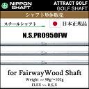 【新品】【シャフト単品販売】【パーツ】日本シャフト N.S.PRO950FWフェアウェイウッド用スチールシャフト単体販売[NSプロ950フェアウェイ]