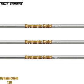トゥルーテンパー Dynamic Gold 120アイアン用スチールシャフト#ダイナミックゴールド120#シャフト単体/工房/リシャフト