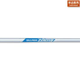 日本シャフト ゼロス7アイアン用スチールシャフト単体販売#NIPPON_SHAFT_NSPRO#N.S.PRO_Zelos7