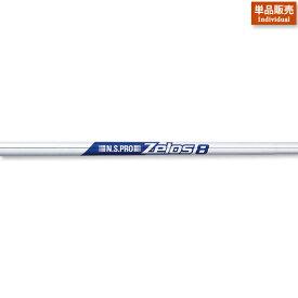 日本シャフト ゼロス8アイアン用スチールシャフト単体販売#NIPPON_SHAFT_NSPRO#N.S.PRO_Zelos8