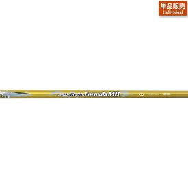 日本シャフト NSプロ レジオフォーミュラ MBウッド用カーボンシャフト単体販売#NIPPON_SHAFT_NSPRO#N.S.PRO_Regio_Formula_MB