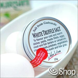 白トリュフソルト 25g(トリュフ塩)