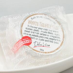 【ポイント10倍1/16 1:59まで】≪ラッピング包装≫白トリュフソルト 50g(トリュフ塩)