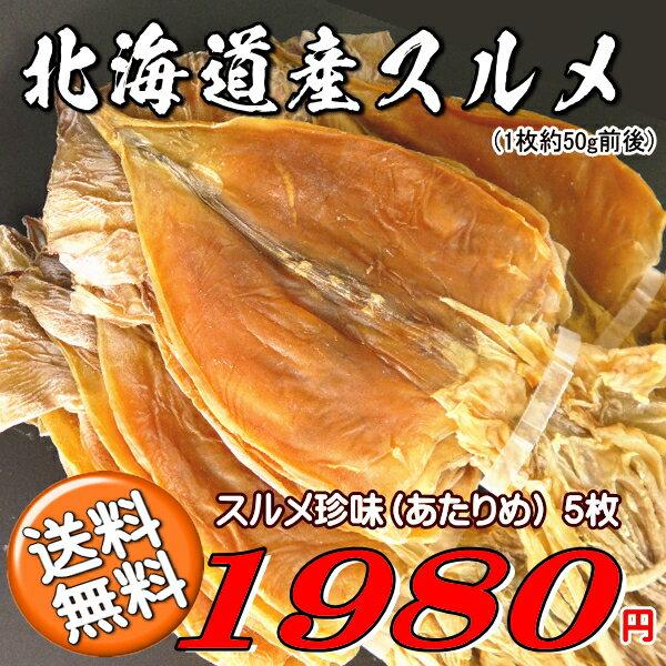 送料無料 スルメ・あたりめ 5枚 ポスト投函 北海道福島町産スルメ約43cm/そのままでも美味しい/アタリメ