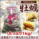 北海道 サロマ湖産/ 牡蠣鍋・生牡蠣(かき)/ 剥き身1000g/むき身 牡蠣大満足