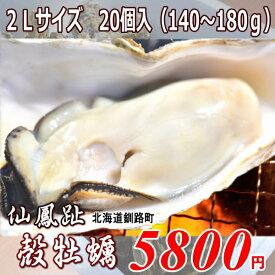 北海道/釧路町仙鳳趾/殻付き牡蠣 2Lサイズ 20個/(1個130〜180g)