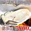 北海道/釧路町仙鳳趾/生牡蠣 2L30個/(130〜180g)