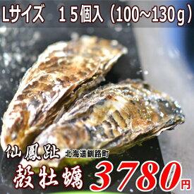 北海道/釧路町仙鳳趾/殻付牡蠣 L15個/(100〜130g目安)