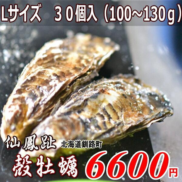 殻付き牡蠣/北海道/釧路町仙鳳趾/生牡蠣 L30個/(100〜130g目安)