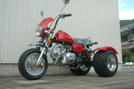 モンキートライクデフ付 125cc 前進4段 2人乗り可能 赤&青&白&黒 新車