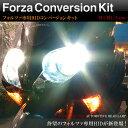 ホンダ フォルツァ専用 HID(H4 Hi/Low) ヘッドライト 薄型バラスト仕様 バイク