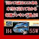 KINGWOOD 55W H4(Hi/Low) HIDキット 【ワンピース構造採用】【55W H4】