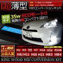 KINGWOOD 35W HIDキット【H1/H3/H4シングル/H7/H8/H11/H13/HB3/HB4/H16 (20W)/PSX24W//アメ車用H10...