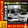 Elgrand E51-only LED lamp set NISSAN ELGRAND