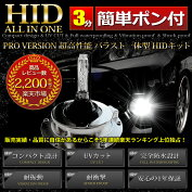 YOURSバラスト一体型HIDキットオールインワン【35W】H11HB4HB3HIDキット一体型2個1セットHIDドレスアップパーツカー用品高品質HID【送料無料】