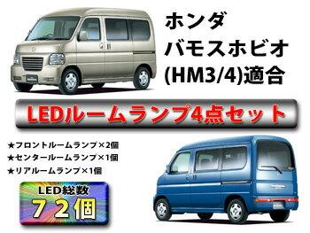 【専用工具付】☆ホンダ バモスホビオ(HM3/4)専用LEDルームランプ セット