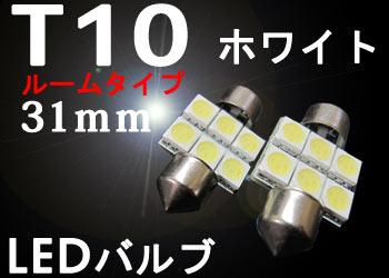 ルーム球【31mm-6連】3chipSMD2個1セット
