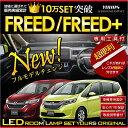 新型フリード フリードプラス 専用設計 LEDルームランプセット GB5/GB6/GB7/GB8 減光調整機能 ホンダ HONDA FREED+【専用工具付】