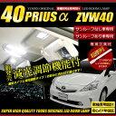 【在庫限り】プリウスα 40系 ZVW40 ZVW41 専用 LED ルームランプ セット (パノラマルーフ無し/有り) 減光調整機能付き選択可【高輝度LED使用】【豪華8点セット】【専用工具付】送料無料
