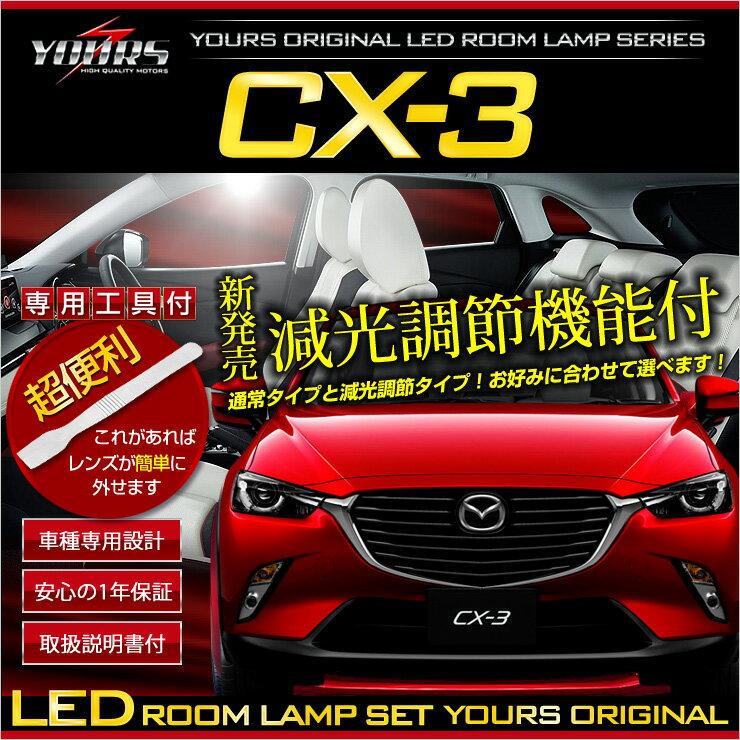 [RSL]【あす楽対応】CX-3 DK5 マップランプ装備車に適合 LEDルームランプセット 減光調整付き新発売!!【専用工具付】車種専用設計 ユアーズ オリジナル ルーム球 カラー:純白色 6000K 高輝度LED採用