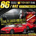 [RSL]【あす楽対応】トヨタ 86 ハチロク スバル BRZ LEDルームランプセット ZN6 ZC6 ★完全専用設計 ユアーズ オリジ…