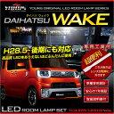 ウェイク 前期型(H26.11−H28.4)後期型(H28.5-)専用 ダイハツ WAKE 型式:LA700 LA710 車種専用設計 LEDルームランプセット...