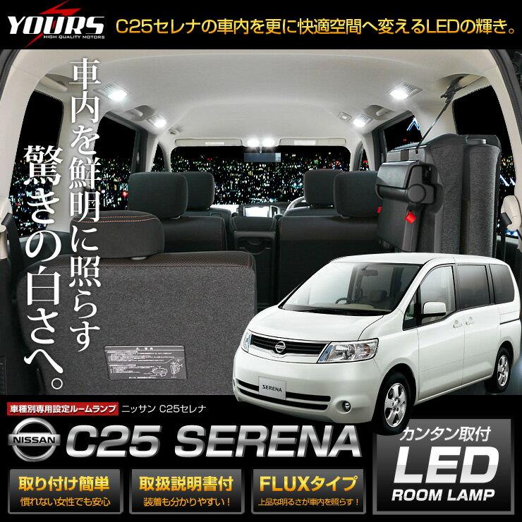 [RSL]【あす楽】セレナ(C25)専用LEDルームランプセット【専用工具付】