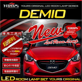 [RSL]【あす楽対応】デミオ DJ系 LEDルームランプセット 【専用工具付】DEMIO 車種専用設計 ユアーズ オリジナル ルーム球 カラー:純白色 6000K 高輝度LED採用 送料無料