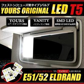 [RSL]エルグランド E51 E52 専用 SMD LED バニティ ランプ T5フェストン(ヒューズ管タイプ)バルブ 2個1セット【日産エルグランド】【YOURS考案オリジナル製品】