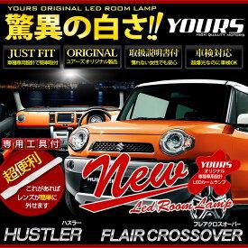 [RSL]【あす楽対応】 ハスラー/マツダ フレアクロスオーバー 車種専用設計 LEDルームランプセット スズキ ルーム球 HUSTLER/FLAIR CROSSOVER【専用工具付】
