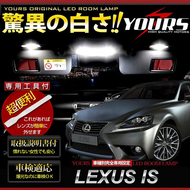 【専用工具付】レクサス アイエス LEXUS IS専用 LEDルームランプセット【ユアーズオリジナル】【(GSE3#系)専用設計 H25.5〜】