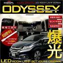 [RSL]【あす楽対応】新型 オデッセイ アブソルート RC1/RC2 ODYSSEY 車種専用設計 LEDルームランプセット【専用工具…
