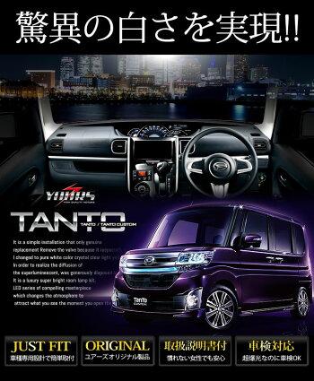 タントタントカスタムLA600S/610STANTO/CUTOM車種専用設計LEDルームランプセット