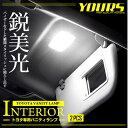 [RSL]トヨタ専用 専用設計 LED バニティランプ(サンバイザー)2個1セット【TOYOTA汎用】