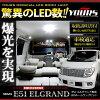 Elgrand E51-only LED lamp set NISSAN ELGRAND