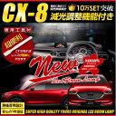 [P][RSL]【あす楽対応】新型 マツダ CX-8 XD XD PROACTIVEのみ ルームランプセット 専用設計 LED MAZDA CX-8 【減…