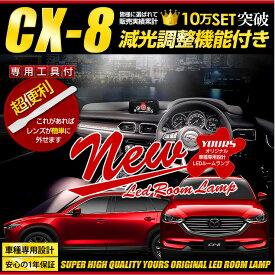 [RSL]【あす楽対応】新型 マツダ CX-8 XD XD PROACTIVEのみ ルームランプセット 専用設計 LED MAZDA CX-8 【減光調整付き新発売!!】【専用工具付】室内灯 パーツ ルーム球 送料無料