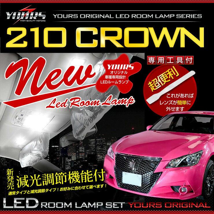 [RSL]【あす楽】 クラウン 210系(前期型) 専用設計 LED ルームランプ セット ロイヤル アスリート ハイブリッド 全グレード対応 (サンルーフ 有り/無しにも対応)【専用工具付】送料無料