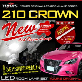 [RSL]【あす楽対応】 クラウン 210系(前期型) 専用設計 LED ルームランプ セット ロイヤル アスリート ハイブリッド 全グレード対応 (サンルーフ 有り/無しにも対応)【専用工具付】送料無料