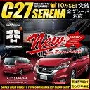 [P]セレナ C27 新型LED ルームランプ セット [全グレード対応:ハイウェイスター/ライダー]ランディSGC27 SGN27 専用設計 室内灯 イン…