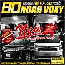 [P][RSL]【あす楽対応】[N]ヴォクシー ルームランプ  ノア 80系 NOAH / VOXY 車種専用設計 LEDルームランプセット 【…