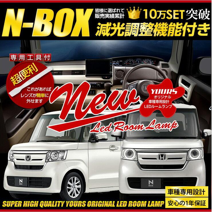 [P]新型 N BOX(JF3/JF4)専用設計 LED ルームランプ セット NBOX -エヌボックス-  YOURS ORIGINAL HONDA N-BOX【専用工具付】送料無料