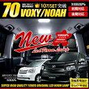 トヨタ ノア 70系・ヴォクシー 70系 専用設計 LED ルームランプ セット NOAH VOXY ドレスアップ 70ノア 70ヴォクシー ZRR70 ZRR75【専…