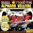 [RSL]【あす楽対応】ヴェルファイア 20系/アルファード 20系 LEDルームランプ セット 車種専用設計 減光調整機能付【…
