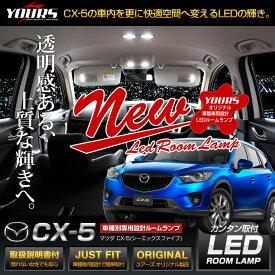 [RSL]【あす楽対応】マツダ CX-5 KE系 専用設計 LED ルームランプ セット MAZDA CX-5【専用工具付】