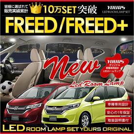 [RSL]【あす楽対応】フリード GB5/GB6/GB7/GB8 専用設計 LEDルームランプセット 減光調整機能 ホンダ HONDA FREED+【専用工具付】